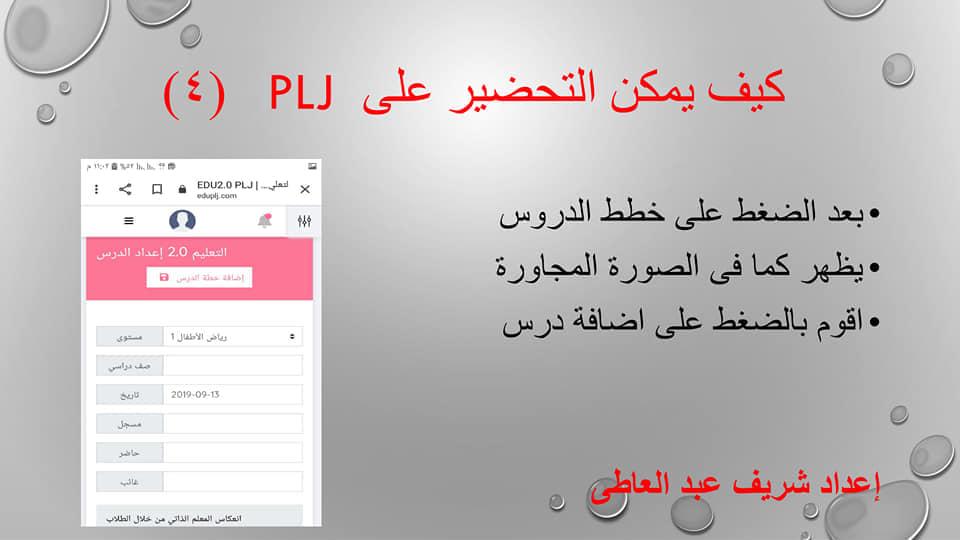 كيفية التحضير وعمل الخطة الاسبوعية على تطبيق وزارة التربية والتعليم plj 4