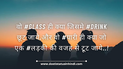 Hamari Dosti Attitude Status