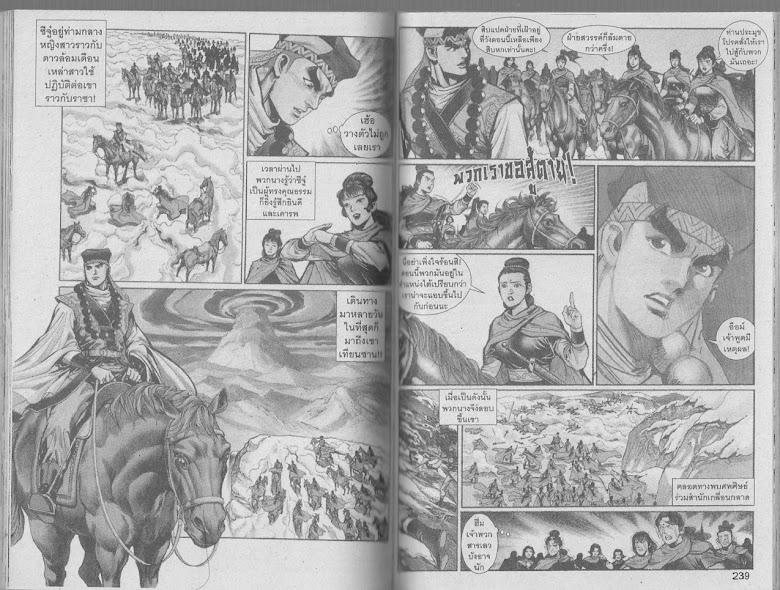 Demi Gods & Semi Devils - หน้า 118