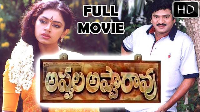 Superhit Telugu Old Movie Appula Appa Rao