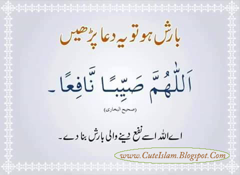 Islami Duaen (Islamic Prayers)اسلامی دُعائیں