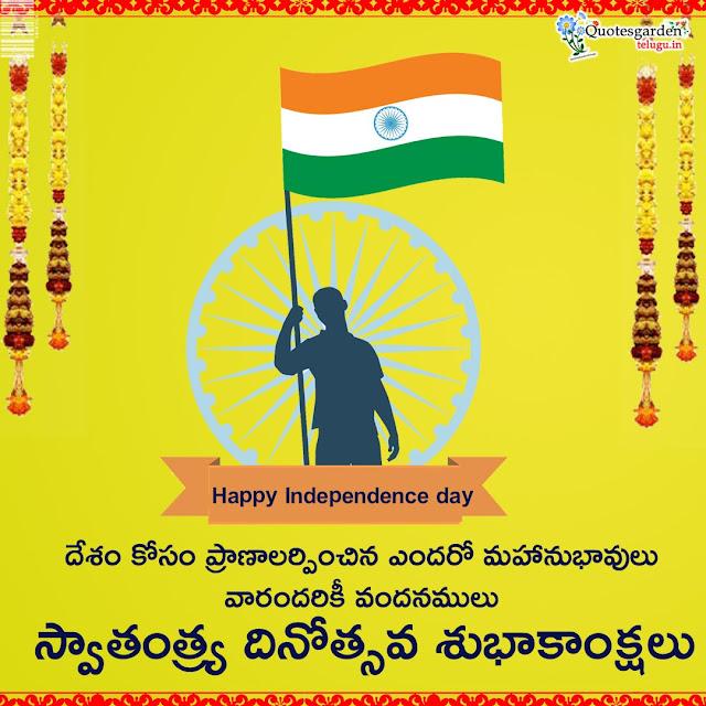 advanced happy independenceday greetings wishes swatantra dinotsava shubhakankshalu telugulo images
