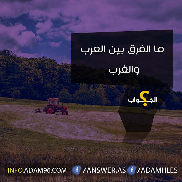 ما الفرق بين العرب والغرب