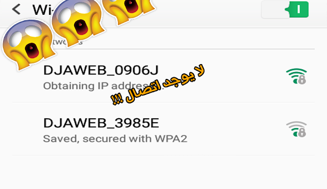 كتبت باسورد الشبكة الصحيح لكن لا يمكني الاتصال - حل مشكلة الاي بي ip عند الاتصال بالشبكة