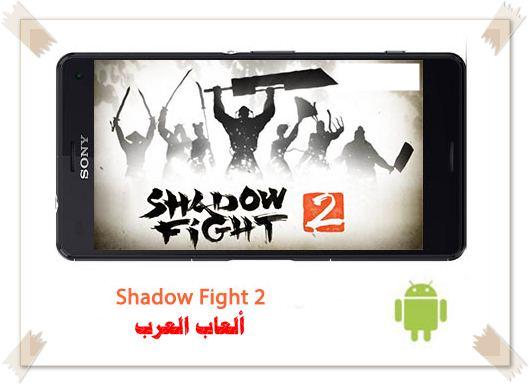 تحميل لعبة shadow fight 2 مهكرة بآخر إصدار للاندرويد من ميديافاير,تحميل shadow fight 2 مهكرة جميع الأسلحة مفتوحة,لعبة shadow fight 2 مهكرة من ميديافاير,تحميل لعبة shadow fight 2مهكرة للاندرويد من ميديافاير,تحميل لعبة shadow fight 2 مهكرة للاندرويد,shadow fight 2,تحميل لعبة shadow fight 2 مهكرة,shadow fight 2 مهكرة,تحميل لعبة shadow fight 2 مهكرة وجاهزة,تحميل لعبة shadow fight 2 مهكرة بدون روت,تحميل لعبة shadow fight 2 مهكرة اصدار 2.10.1,تحميل shadow fight 2,shadow fight 2 mod apk اخر اصدار