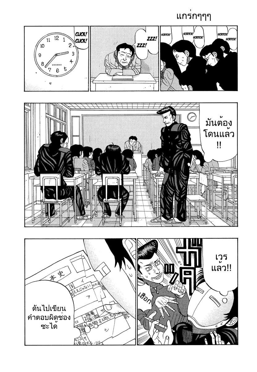 อ่านการ์ตูน Tanikamen ตอนที่ 13 หน้าที่ 10