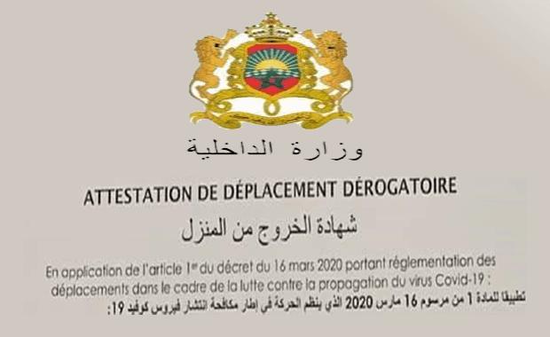 شهادة الخروج من المنزل بالمغرب لإبقاء فيروس كورونا تحت السيطرة