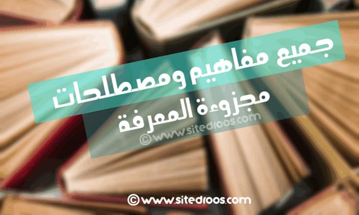 جميع مفاهيم ومصطلحات مجزوءة المعرفة