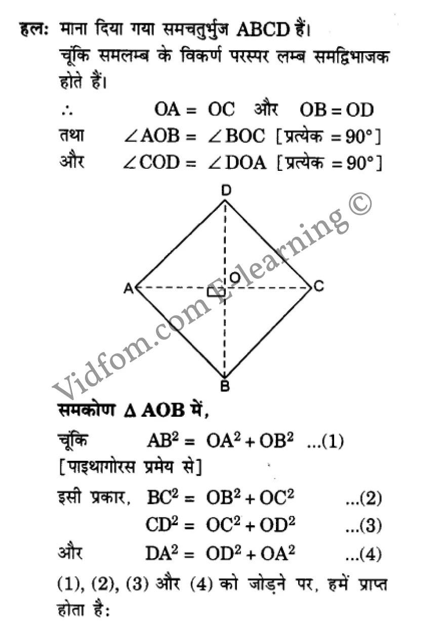 class 10 maths chapter 6 hindi medium 47