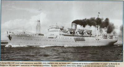 ionia 1948 φωτογραφία του καραβιού που ταξίδευε ο Ν.Καββαδίας το 1950,53,54