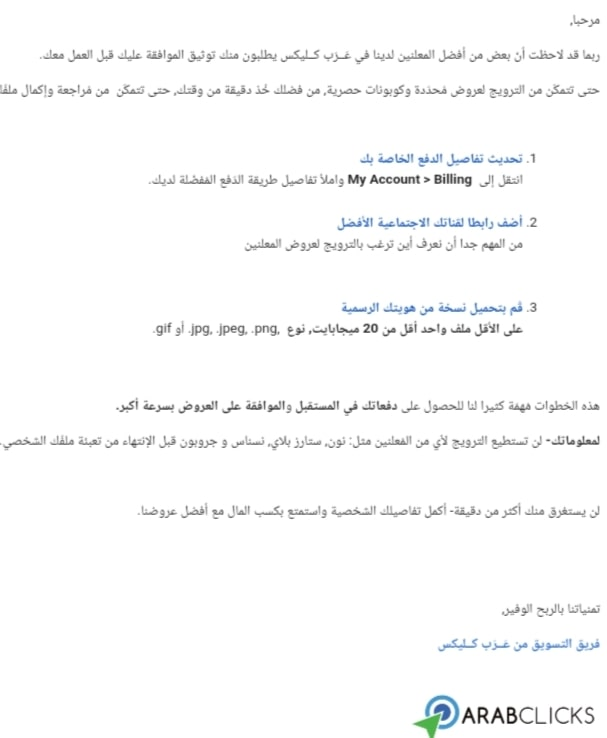 اتمام البيانات في حساب عرب كلكس ArabClicks
