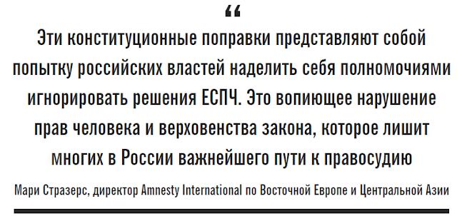 заявила Мари Стразерс, директор Amnesty International по Восточной Европе и Центральной Азии