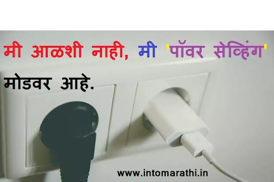 whats app status in marathi images