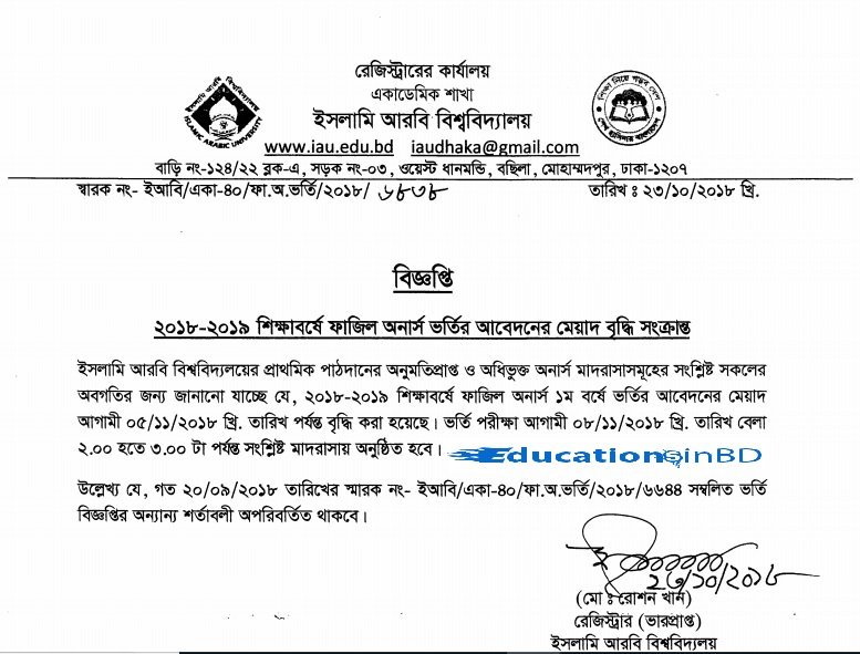 Islamic Arabic University Fazil Honours Admission Notice Result 2018-19