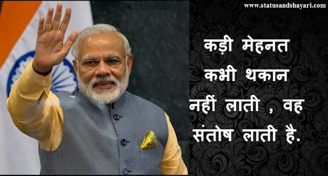 Top 21 Narendra Modi Quotes in Hindi
