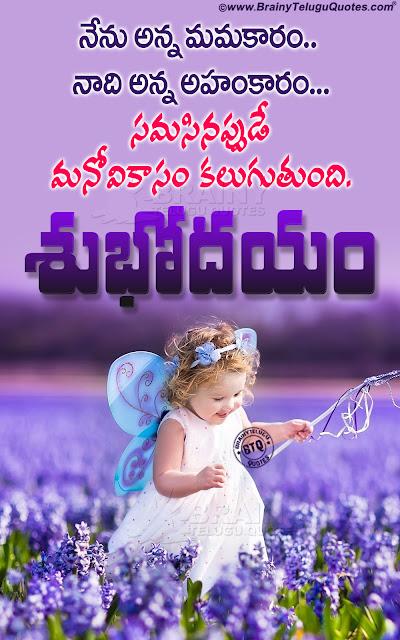telugu quotes, good morning in telugu, best words on life in telugu, good morning hd wallpapers