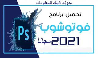 تحميل برنامج فوتوشوب للكمبيوتر 2020 تحميل برنامج فوتوشوب عربي 7 تحميل فوتوشوب 7 كامل مع السيريال تحميل فوتوشوب للكمبيوتر مجانا برابط مباشر تحميل برنامج فوتوشوب للكمبيوتر ويندوز 10 64 بت
