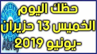 حظك اليوم الخميس 13 حزيران-يونيو 2019
