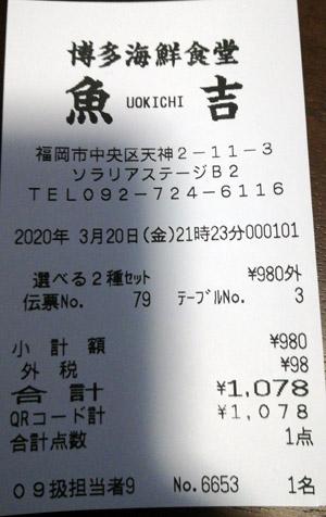 博多海鮮食堂 魚吉 2020/3/20 飲食のレシート