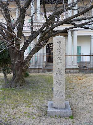 重要文化財泉布観の石柱