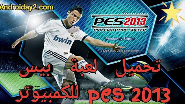 تحميل لعبة بيس pes 2013 للكمبيوتر نسخه ريباك