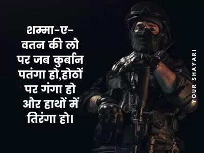 desh bhakti shayari download