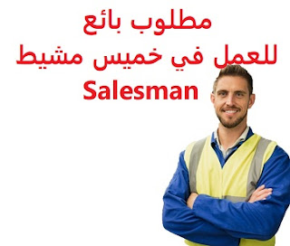 Seller is required to work in Khamis Mushait  To work for a plumbing and electricity store in Khamis Mushait  Type of shift: full time  Education: Diploma  Experience: At least five years of work in the field To be fluent in computer skills  Salary: to be determined after the interview