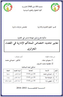 مذكرة ماستر: معايير تحديد اختصاص المحاكم الإدارية في القضاء الجزائري PDF