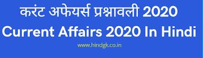 करंट अफेयर्स प्रश्नावली 2020   Current Affairs 2020 In Hindi - करंट अफेयर्स