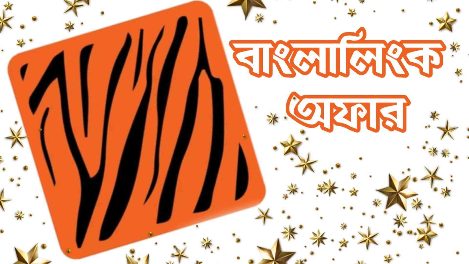 বাংলালিংক এমবি অফার ২০২১, বাংলালিংক ফ্রি নেট, বাংলালিংক সিম অফার,