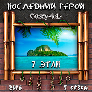 http://crazyylab.blogspot.ru/2016/06/7.html