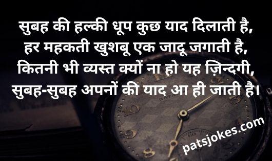 best good moning status shayari in hindi