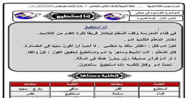 مذكرة لغة عربية للصف الثاني الابتدائي ترم اول 2021
