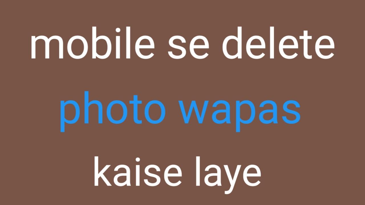 android phone main delete huye photo wapas kaise laye