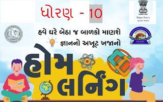 Gujarat STD 10 Online Home Learning Video