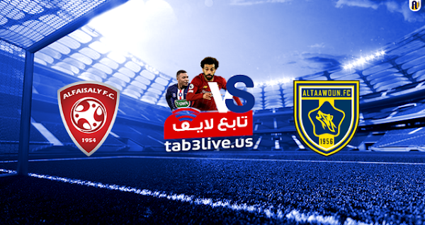 مشاهدة مباراة التعاون والفيصلي بث مباشر اليوم 2020/10/17 الدوري السعودي