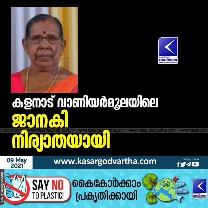 Janaki of Vaniyarmoola, Kalanad passed away