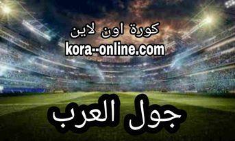 مشاهدة مباريات اليوم علئ موقع جول العرب الاهلي