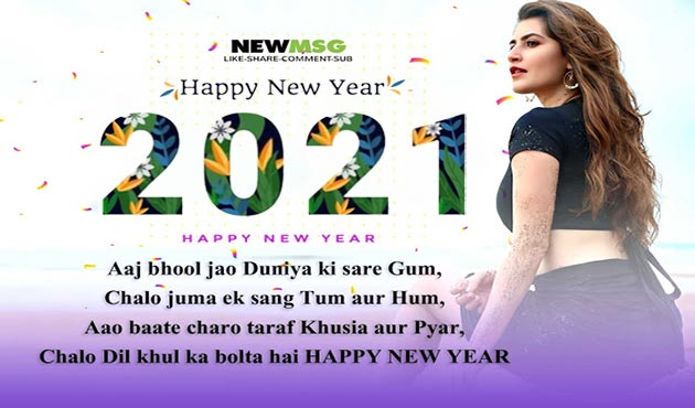 Best-New-Year-Wishes-2021
