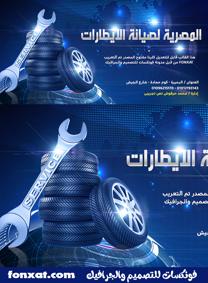 Design psd for the maintenance of tires