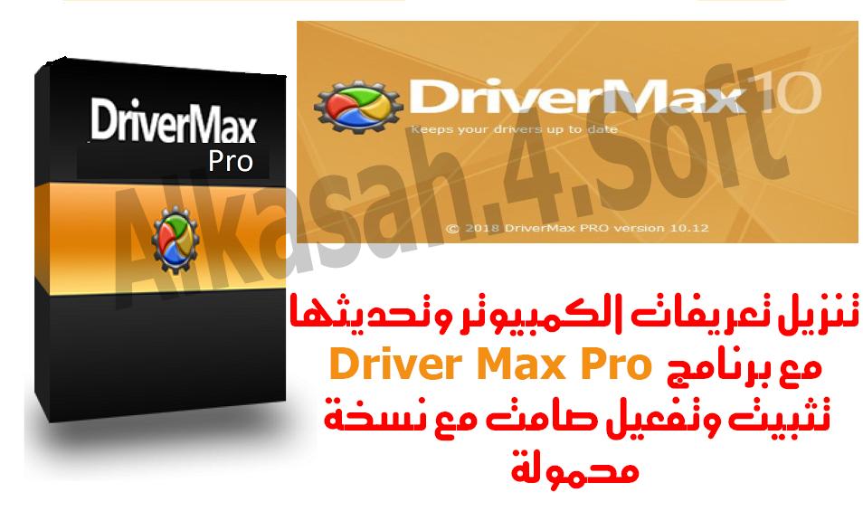 برنامج تحميل وتثبيت تعريفات الويندوز وتحديثها Driver Max Pro كامل مع الكراك برنامج تحميل وتثبيت تعريفات الويندوز وتحديثها Driver Max Pro كامل مع الكراك تنزيل تعريفات الكمبيوتر وتحديثها مع برنامج Driver Max Pro تثبيت وتفعيل صامت مع نسخة محمول تحميل Driver Max Pro لتثبيت تعريفات الويندوز وتحديثها كامل مع الكراك drivermax pro crack تفعيل drivermax 2018 سيريال برنامج drivermax تفعيل برنامج drivermax 10 drivermax تفعيل driver updater pro كامل activate driver max تحميل driver max pro سيريال برنامج drivermax drivermax pro serial key drivermax 10.15 crack تفعيل drivermax 2018 drivermax 9.45 crack drivermax 10.14 crack تفعيل برنامج drivermax 10 drivermax serial key عمليات بحث متعلقة بـ تفعيل drivermax 2018 drivermax pro crack drivermax crack تحميل برنامج drivermax 7.12 final كامل مع السيريال والكراك كراك drivermax drivermax 10 activate driver max drivermax pro 2018 driver updater pro كامل drivermax pro crack تفعيل برنامج drivermax 10 تفعيل drivermax 2018 activate driver max تحميل driver max pro driver updater pro كامل drivermax full version برنامج تحديث التعريفات مع الكراك driver updater pro 10 سيريال تفعيل برنامج ashampoo driver updater ashampoo driver updater سيريال تحميل برنامج drivereasy مع الكراك 2017 ashampoo driver updater كامل تفعيل برنامج driver updater 2018 تفعيل driver easy driver booster كامل