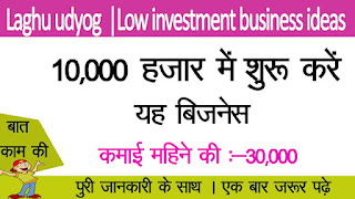 gaon me kya business kare, kam paise wala business,