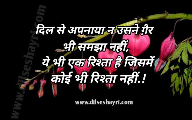 Dil Shayari Best Dil Shayari | Dil Shayari In Hindi
