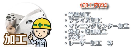 機械加工サービス画像