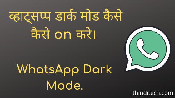 WhatsApp dark mode in hindi | व्हाट्सप्प डार्क मोड कैसे on करे