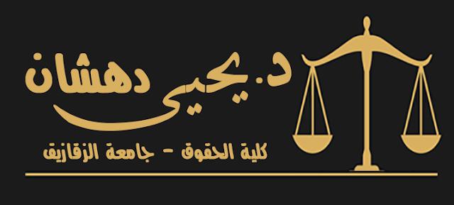 التظلم من قرار الحفظ الصادر من النيابة العامة