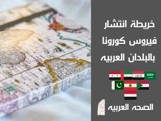 بداية انتشار كورونا بمصر و البلدان العربيه