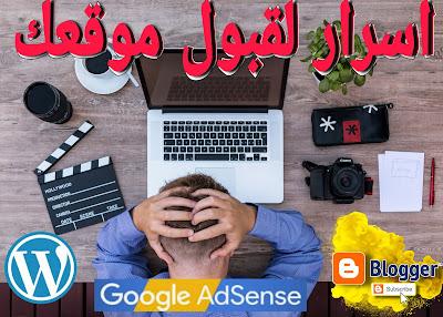 اسرار قبول موقعك في جوجل ادسنس