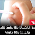 الشركة القابضة للمصل واللقاح: توفير مصل الأنفلونزا بـ13 منفذًا للتطعيمات.. الجرعة بـ65 جنيها