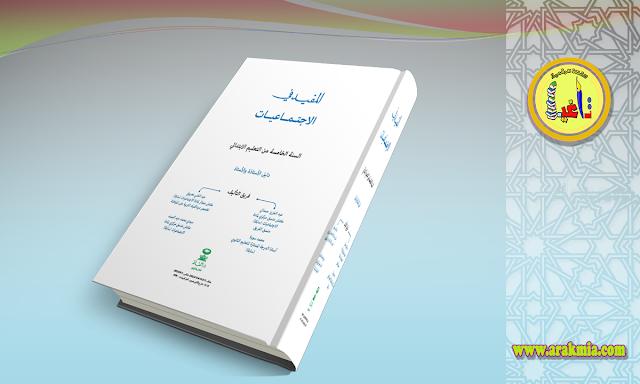 دليل المفيد في الإجتماعيات المستوى الخامس 2021-2020